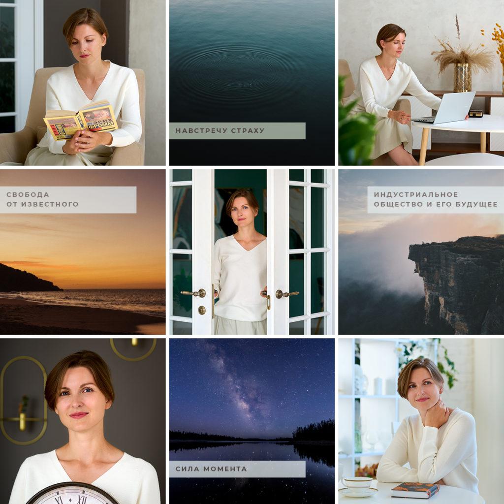 личный брендинг фотосессия для эксперта психолога коуча